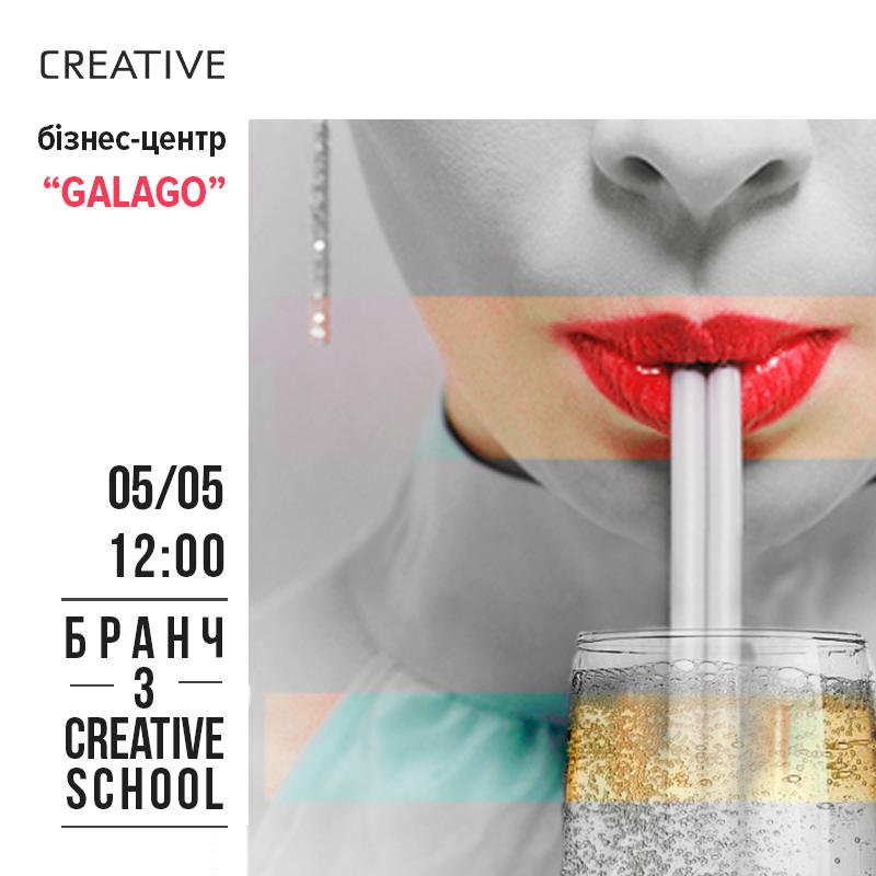 Creative School в Ужгороді Школа креатив