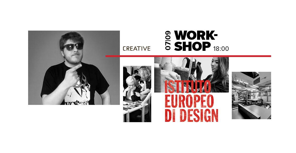 Воркшоп від Instituto Europeo di Design Школа креатив