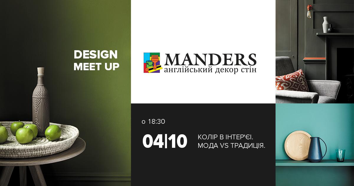 """Design MeetUp """"Колір в інтер'єрі. Мода vs Традиція"""" Школа креатив"""
