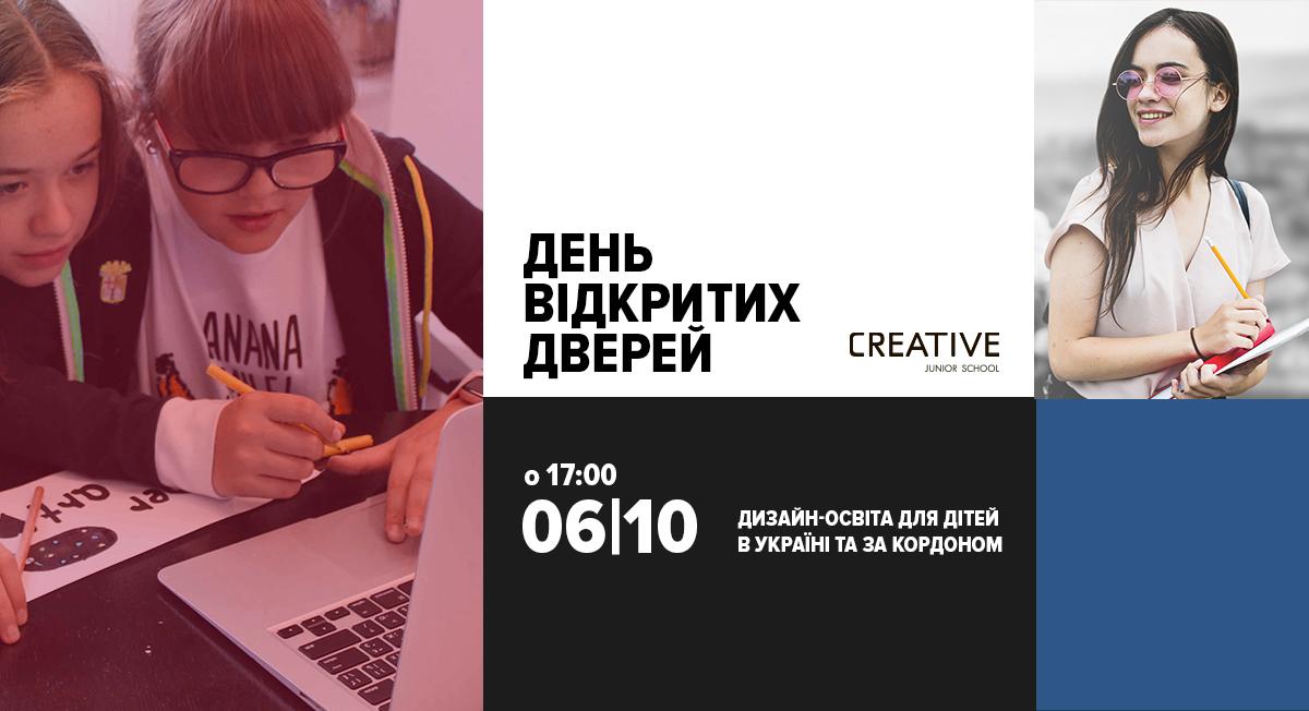 День відкритих дверей в Creative Junior School Школа креатив