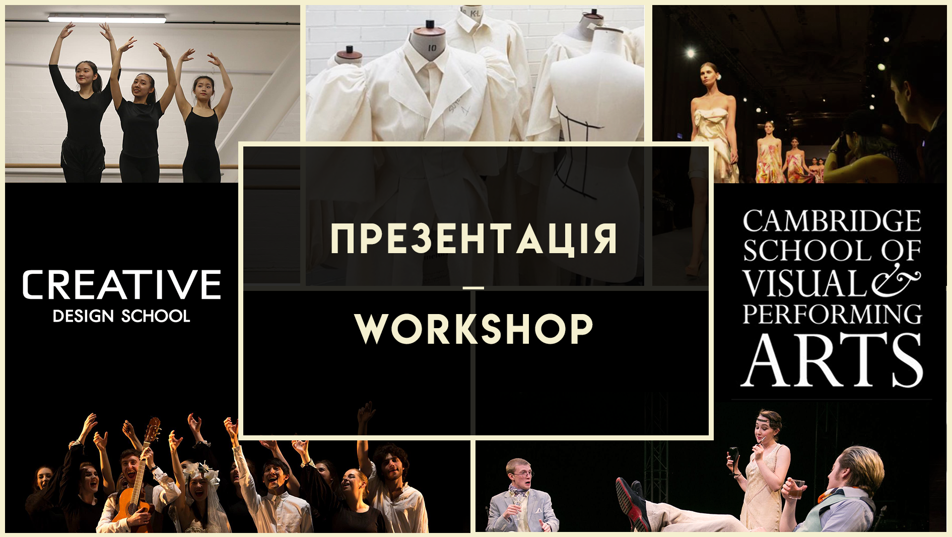 Workshop Cambridge School of Visual & Performing Arts Школа креатив