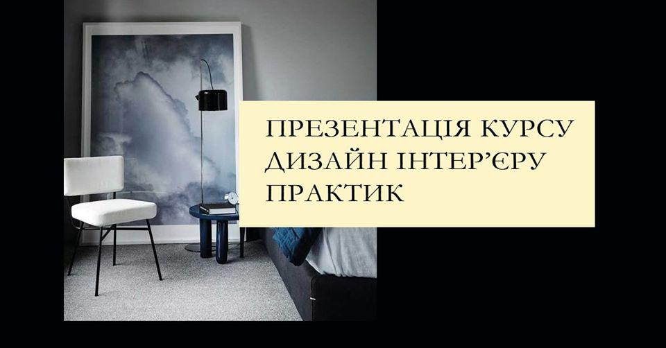 """Презентація курсу """"Дизайн інтер'єру Практик"""" Школа креатив"""